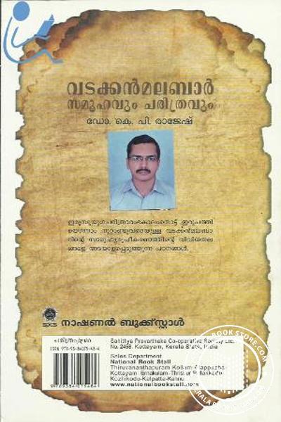 back image of Vadakkan Malabar Samoohavum Charithravum