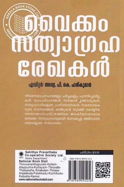 back image of വൈക്കം സത്യാഗ്രഹരേഖകള്