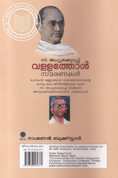 back image of വള്ളത്തോള് സ്മരണ