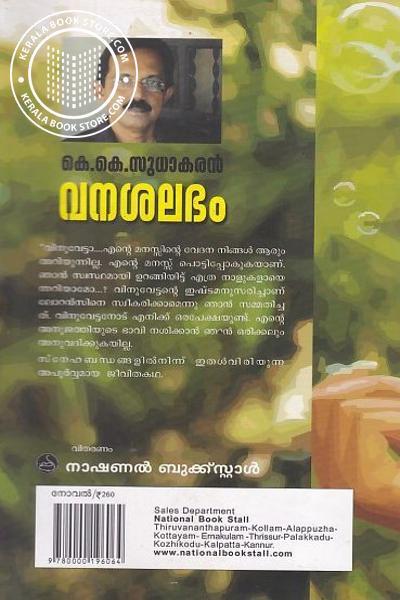 back image of Vanashalabham