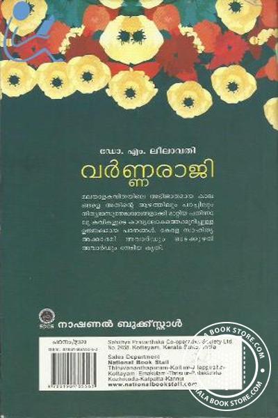 back image of വര്ണ്ണരാജി