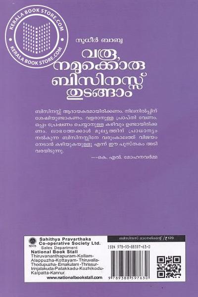 back image of Varoo Namukkoru Business Thutangam