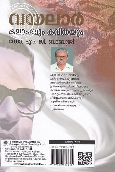 back image of Vayalar Kalapavum Kavithayum