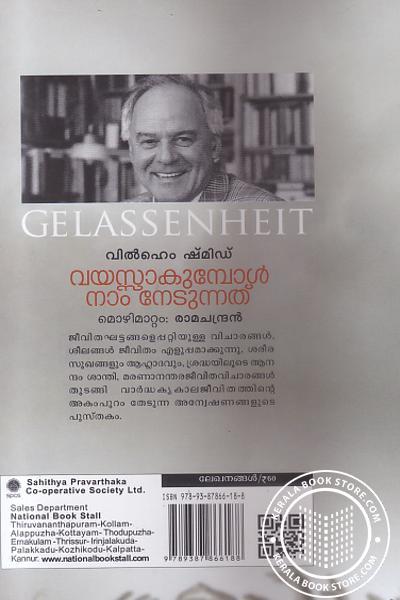 back image of വയസ്സാകുമ്പോള് നാം നേടുന്നത്
