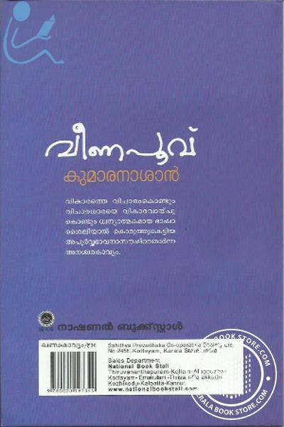 back image of വീണപൂവ്