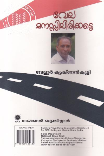 back image of Vela Manasilirikkatte