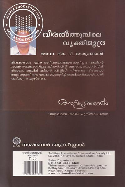 back image of Viralthumpile Vyakthimudra