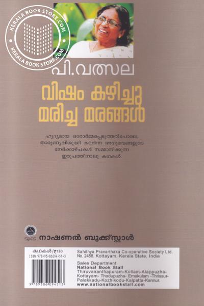 back image of Visham Kazhichu Maricha Marangal