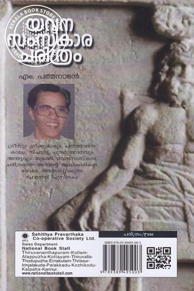 back image of യാവന സാംസ്കാര ചരിത്രം