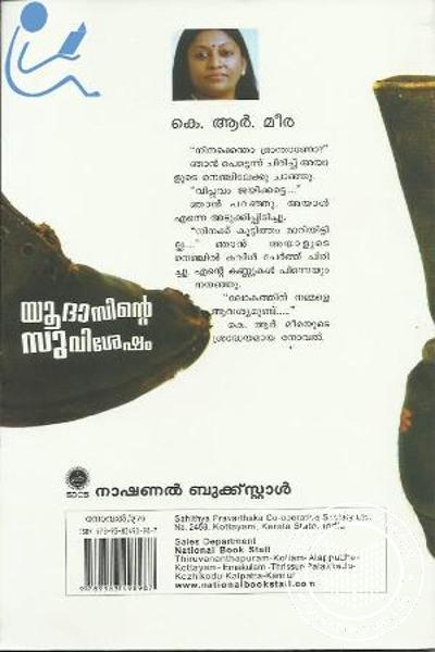 back image of Yoodasinte Suvisesham