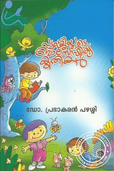 Cover Image of Book പഴശ്ശിയുടെ ബാലസാഹിത്യ കൃതികള്