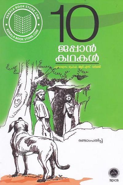 Cover Image of Book 10 ജപ്പാന് കഥകള്