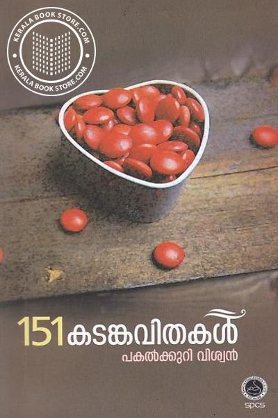 Image of Book 151Katankavithakal