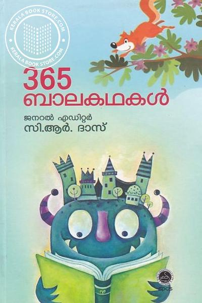 Cover Image of Book 365 Balakavithakal