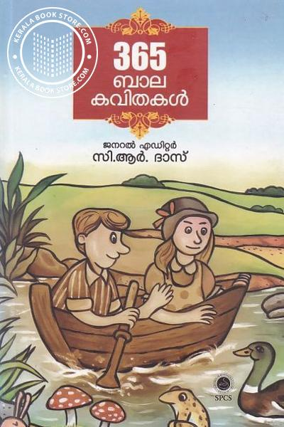Cover Image of Book 365 Balakkavithakal