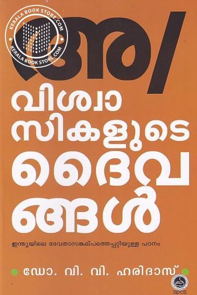 Cover Image of Book അ വിശ്വാസികളുടെ ദൈവങ്ങള്
