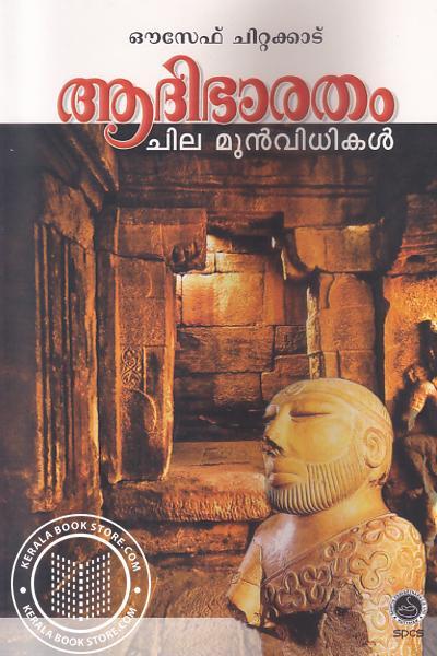 Image of Book Aadibharatham Chila Munvidhikal