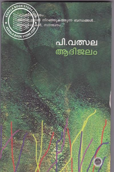 Cover Image of Book Aadijalam
