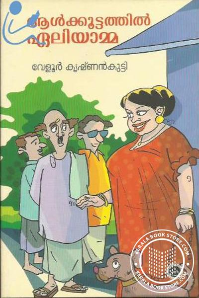 Cover Image of Book Aalkoottathil Eliyamma