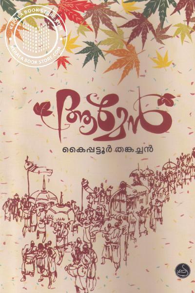 Image of Book Aamen