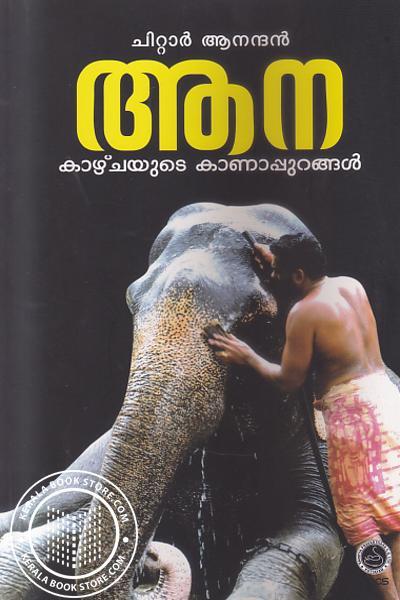 Cover Image of Book Aana Kazhchayute Kanappurangal