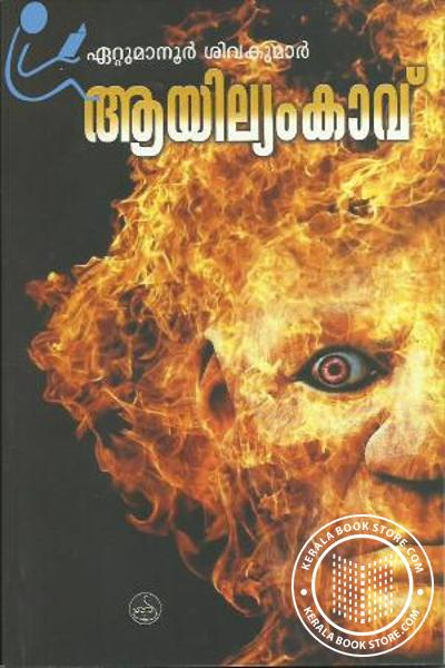 Cover Image of Book Aayilyam Kavu