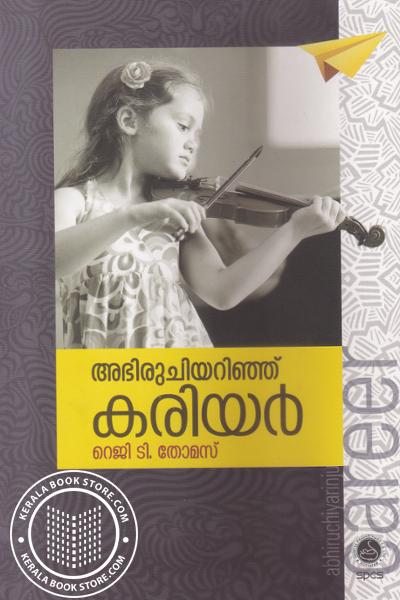 Image of Book Abhiruchi Arinju Career
