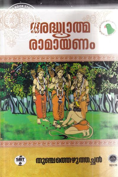 Cover Image of Book അദ്ധ്യാത്മക രാമായണം