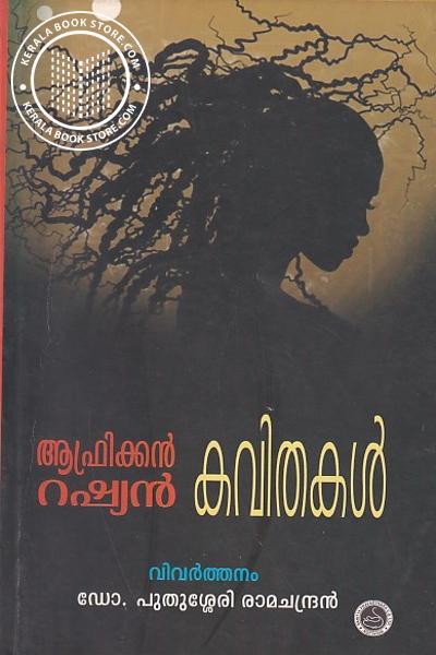 Image of Book ആഫ്രിക്കന് റഷ്യന് കവിതകള്