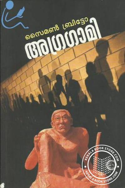 Cover Image of Book അഗ്രഗാമി