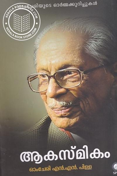 Cover Image of Book ആകസ്മികം