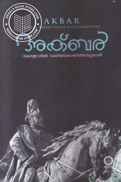 Cover Image of Book അക്ബര്‍