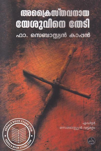Cover Image of Book അക്രൈസ്തവനായ യേശുവിനെ തേടി