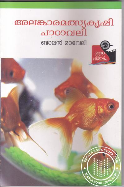 Cover Image of Book അലങ്കാരമത്സ്യകൃഷി പാഠാവലി