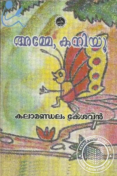 Cover Image of Book Amme Kaniyoo