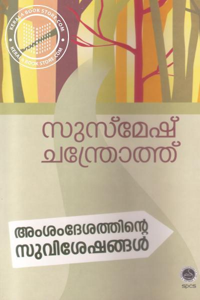 Cover Image of Book Amsam Desanthinde Suvisheshangal