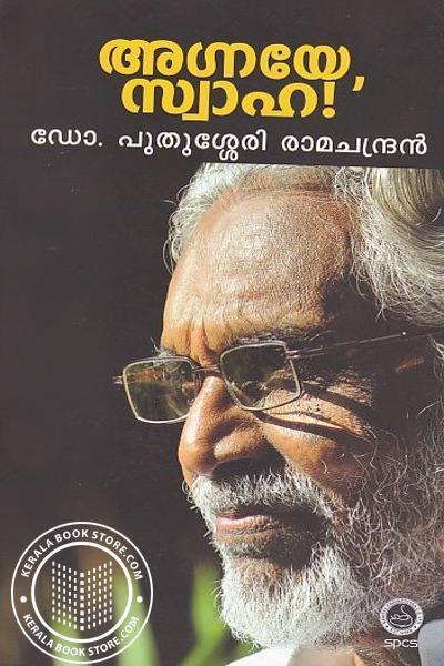Cover Image of Book ആഗ്നയേ സ്വാഹ