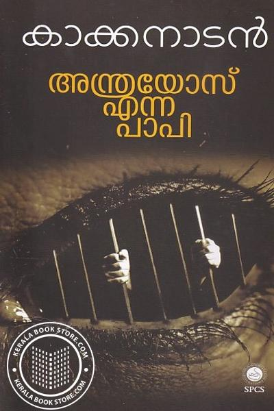 Cover Image of Book അന്ത്രയോസ് എന്ന പാപി