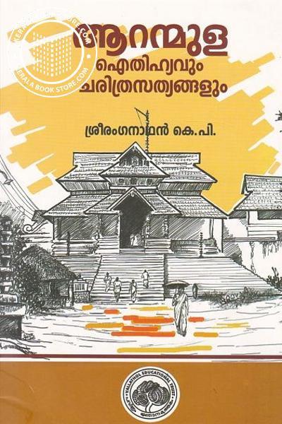 Image of Book Aranmula Ithithyavum Charithrasathyangalum