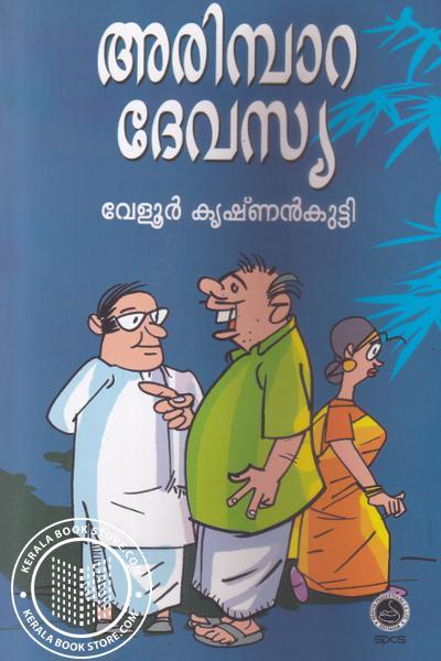 Cover Image of Book അരിമ്പാറ ദേവസ്യ