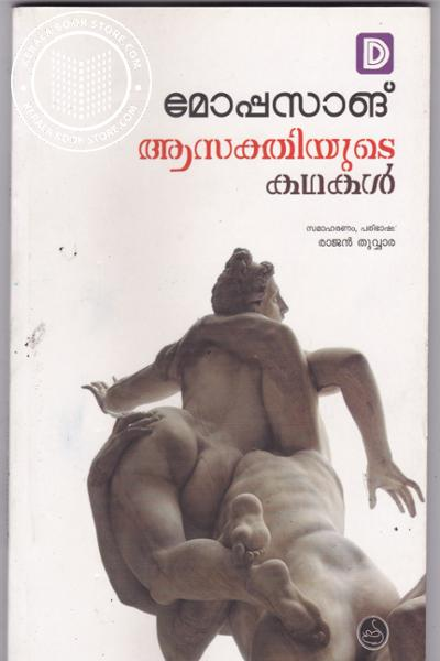 Cover Image of Book Asakthiyute Kathakal
