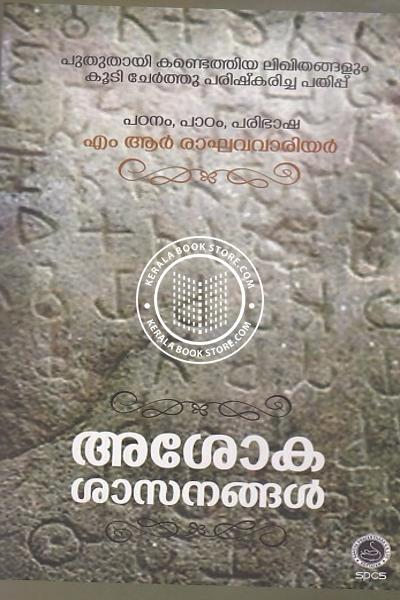 Cover Image of Book Ashoka Shaasanangal