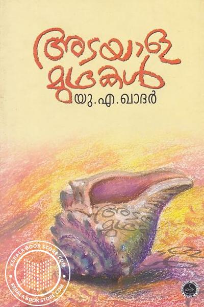 Cover Image of Book Atayala Mudrakal