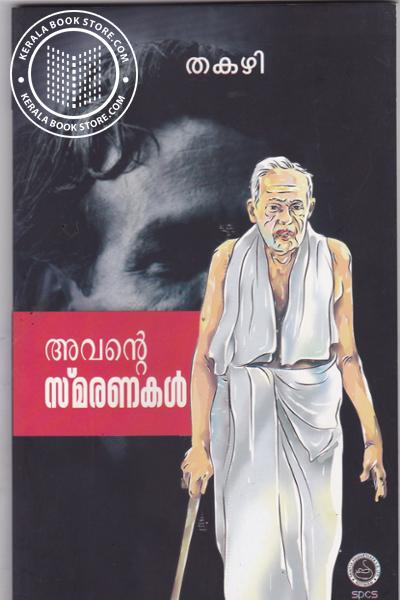 Image of Book Avante Smaranakal