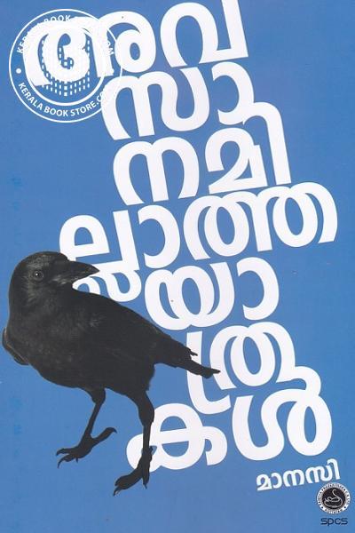 Cover Image of Book അവസാനമില്ലാത്ത യാത്രകള്