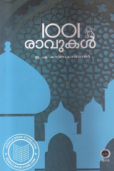 Cover Image of Book Ayirathonnu Ravukal