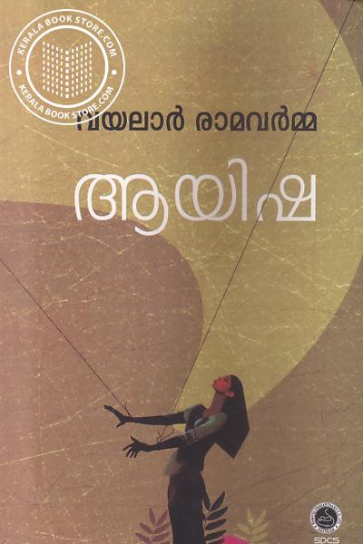 Cover Image of Book ആയിഷ