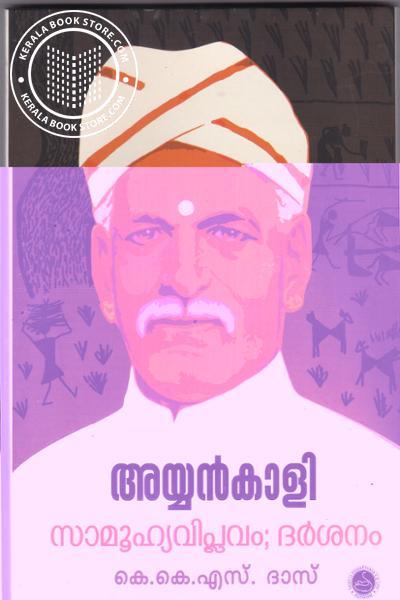 Cover Image of Book അയ്യന്കാളി സാമൂഹ്യവിപ്ലവം ദര്ശനം