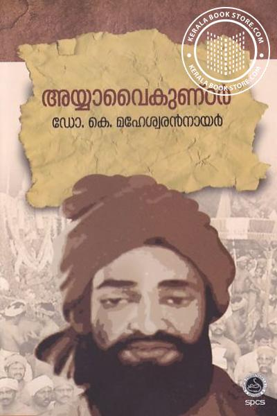 Cover Image of Book അയ്യാവൈകുണ്ഠര്