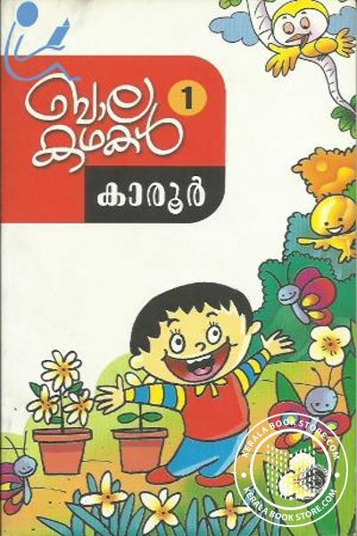 Cover Image of Book ബാലകഥകള് - കാരൂര് വാല്യം 1